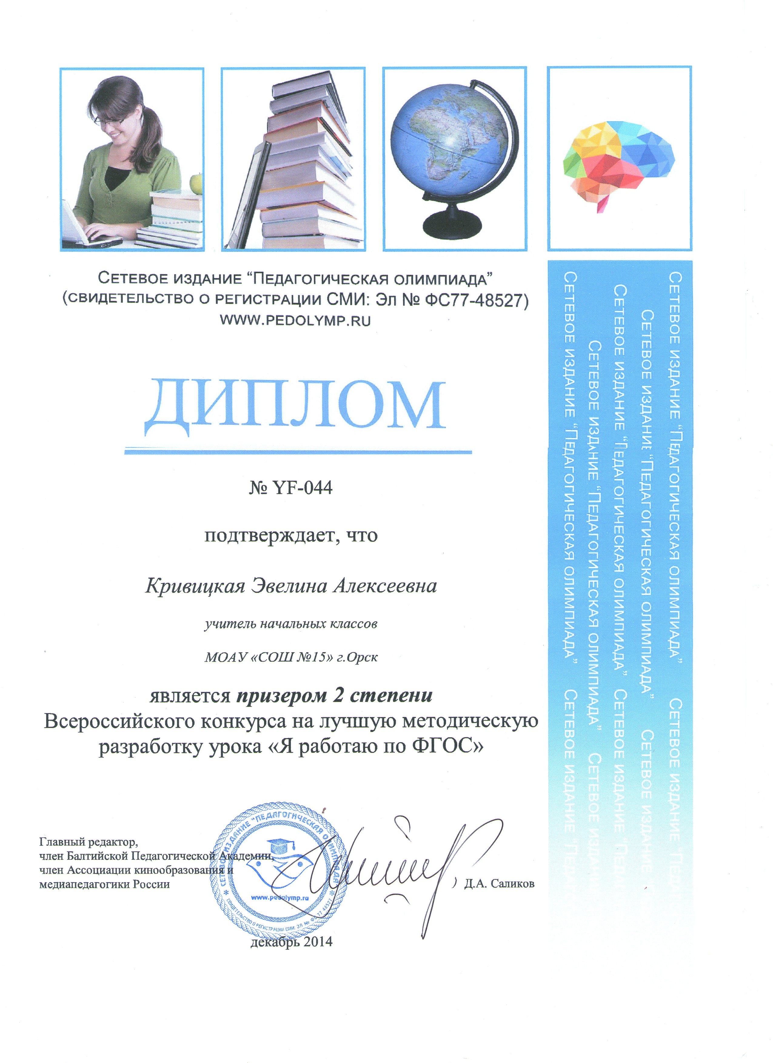 Материалы на участие в конкурсе лучших учителей